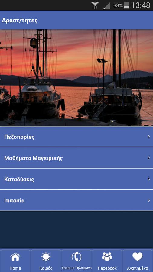 Poros Island my Guide Official - στιγμιότυπο οθόνης