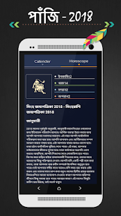 Bengali Calendar 2018 - Android Apps on Google Play