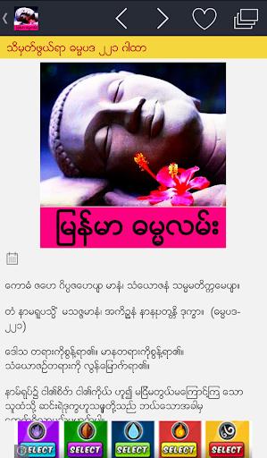 Myanmar Dhammalane