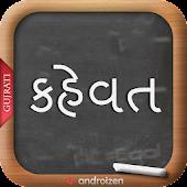 Gujarati Kahevat (કહેવત)