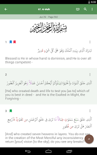 Al Quran (Tafsir & by Word)- screenshot thumbnail