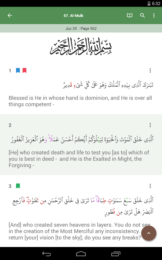 Al Quran (Tafsir & by Word)- screenshot