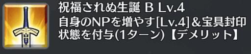 祝福されぬ生誕[B]