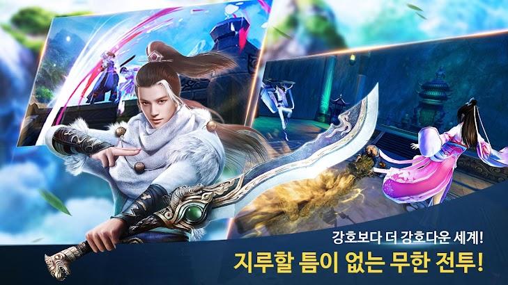 초월 for Kakao screenshot