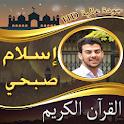 مصحف اسلام صبحي - islam sobhi بدون نت icon
