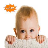 أسرار العناية بالمولود الحديث