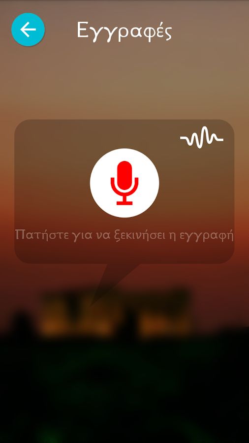 Αλλαγή Φωνής - Εφέ - Αστεία - στιγμιότυπο οθόνης