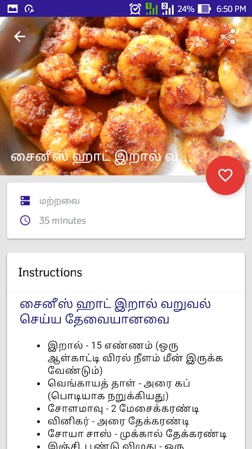 Chinese Food Collection Tamil- screenshot