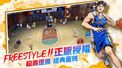 u8857u7beeStreet Basketball - Youth Dream 3.3.0 screenshots 5