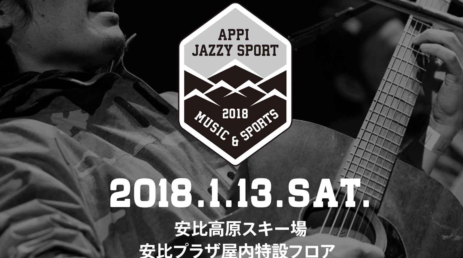 結合音樂與滑雪的APPI JAZZYSPORT明年如期舉行