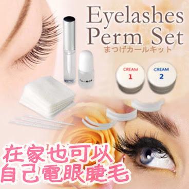扮靚靚系列 -- 日本3D 自家電眼睫毛套裝 日本製造, 信心保證
