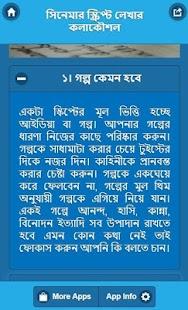 সিনেমার স্ক্রিপ্ট লেখার কলাকৌশল - náhled