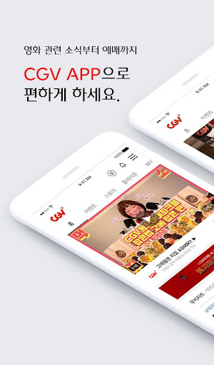 CGV 4.6.0 screenshots 1
