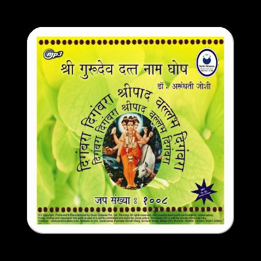 Shri Gurudev Dutt Naam Ghosh