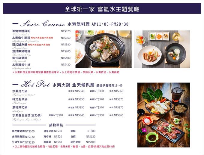 克洛浦水素水餐廳菜單