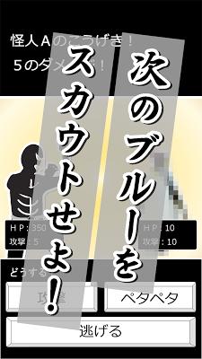 今日でブルーの一周忌を迎える訳だが〜放置系戦隊大喜利ゲーム〜 - screenshot