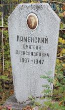 Photo: Каменский Дмитрий Александрович 1897-1947 Фото для сайта http://новодевичье.рф