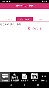 Download あやべクリニック For PC Windows and Mac apk screenshot 3