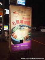 9食圓異國石鍋料理