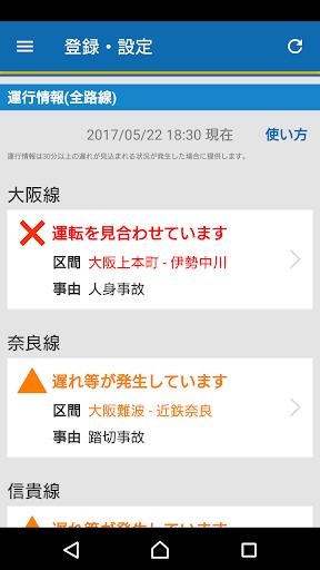 u8fd1u9244u30a2u30d7u30ea - u5217u8ecau904bu884cu60c5u5831u3092u30d7u30c3u30b7u30e5u901au77e5u3067u304au77e5u3089u305bu3057u307eu3059 2.1.4 Windows u7528 3