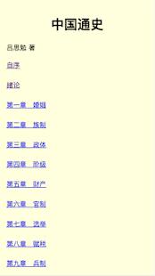 中国通史 - náhled