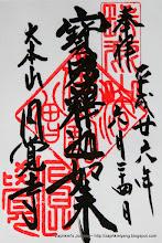 Photo: 神奈川縣鐮倉市 円覺寺 平成26年6月24日