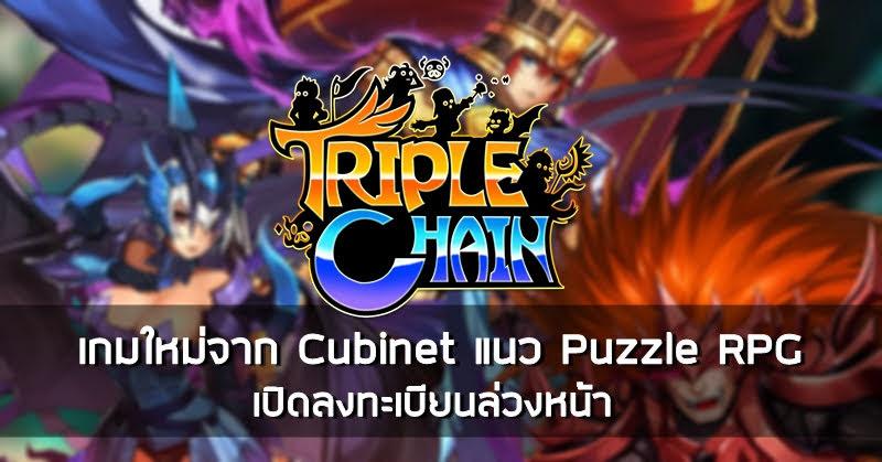 Triple Chain Mobile เกม Puzzle RPG เปิดลงทะเบียนล่วงหน้า