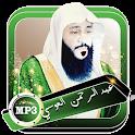 العوسي قران مرتل كامل بدون انترنيت icon