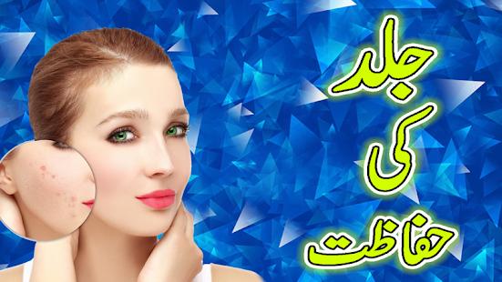 Jild Ki Hifazat Totkay :Urdu - náhled