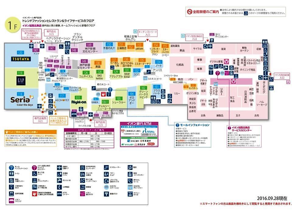 A141.【加西北条】1階フロアガイド 160928版.jpg