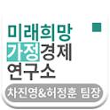 미래희망 가정경제연구소 차진영&허정훈 팀장 icon