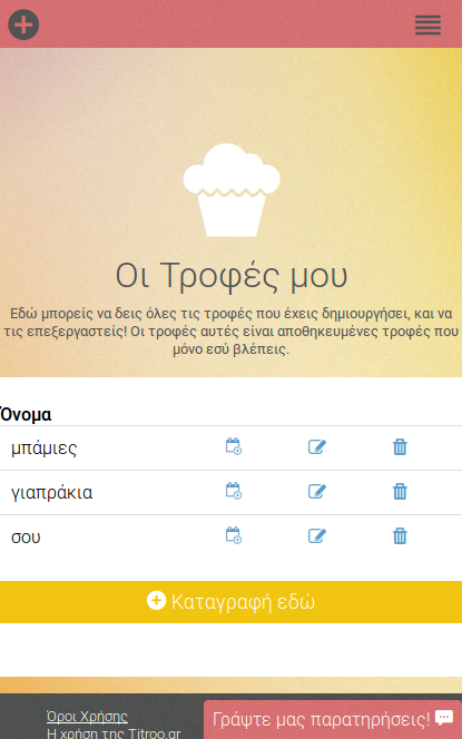 Titroo - στιγμιότυπο οθόνης