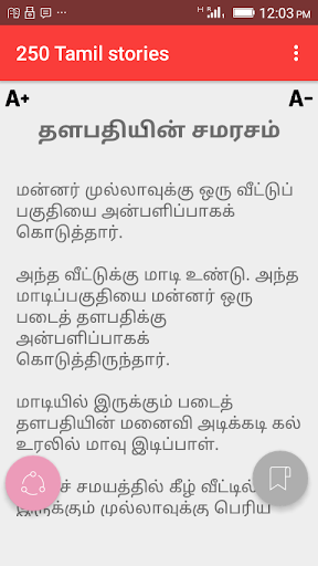 250 Tamil Story By Cementry Google Play United States Searchman App Data Information