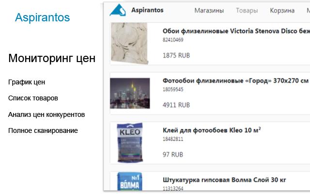 Aspirantos - мониторинг цен