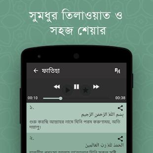 Quran Bangla App ( বাংলা অর্থসহ কুরআন ও তিলাওয়াত ) - náhled