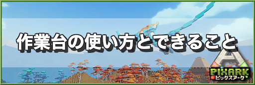 PixARK_作業台