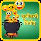 Download चुलीवरचे विनोद मराठी (Chulivarche Vinod) For PC Windows and Mac