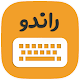 Download کیبورد فارسی راندو For PC Windows and Mac
