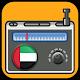 Download إذاعات الإمارات بدون سماعات For PC Windows and Mac