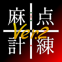 麻雀点数計算練習 Ver.2