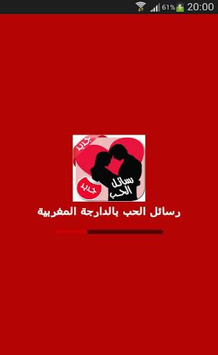 رسائل الحب بالدارجة المغربية