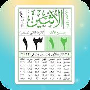 الروزنامة - أوقات الصلاة - القرآن الكريم