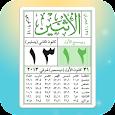 الروزنامة - أوقات الصلاة - القرآن الكريم - بدون نت apk