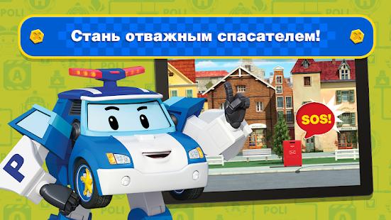 Приложения в Google Play – Робокар Поли Спасатели. Машинки ...