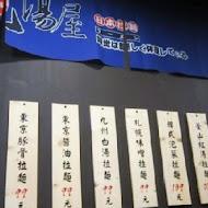 九湯屋日本拉麵(台南歸仁店)