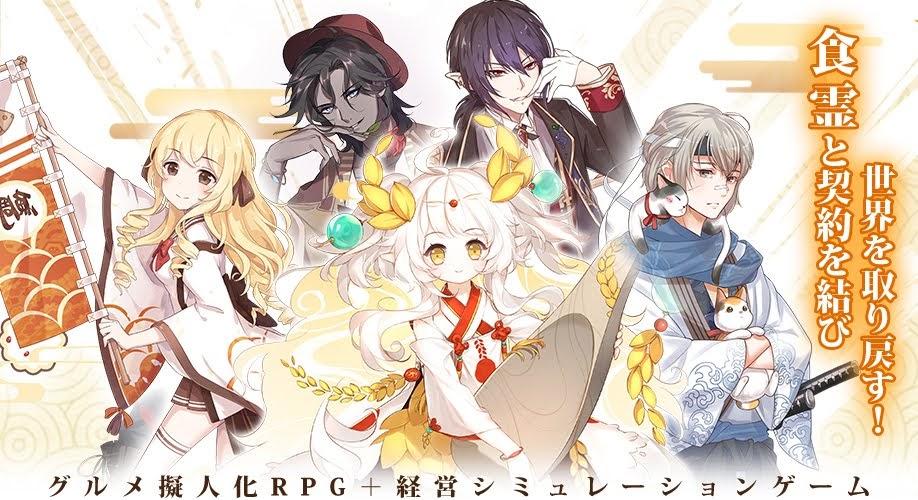 アプリ『フードファンタジー』リリース!