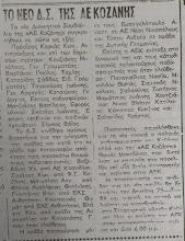 Photo: 24-7-1988 Το νέο Δ.Σ. της ΑΕΚ