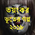 ভয়ংকর ভুতের গল্প 2018 icon