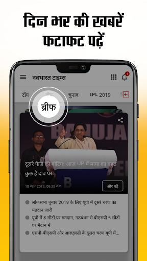 Hindi News:Live India News, Live TV, Newspaper App 3.8.6 screenshots 2