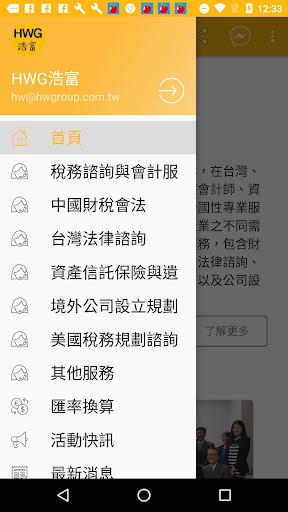 玩免費財經APP|下載HWG 浩富集團 app不用錢|硬是要APP